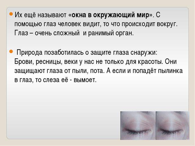 Их ещё называют «окна в окружающий мир». С помощью глаз человек видит, то что...