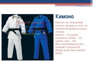 Кимоно Кимоно, это спортивный костюм, дзюдоиста, хотя, это название не являет
