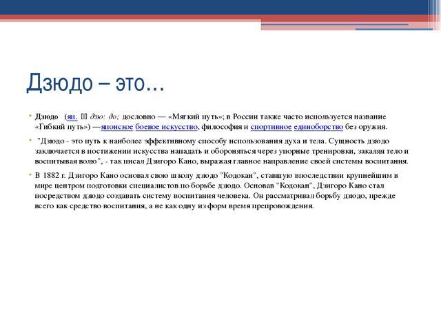 Дзюдо – это… Дзюдо́(яп.柔道дзю: до; дословно — «Мягкий путь»; в России так...