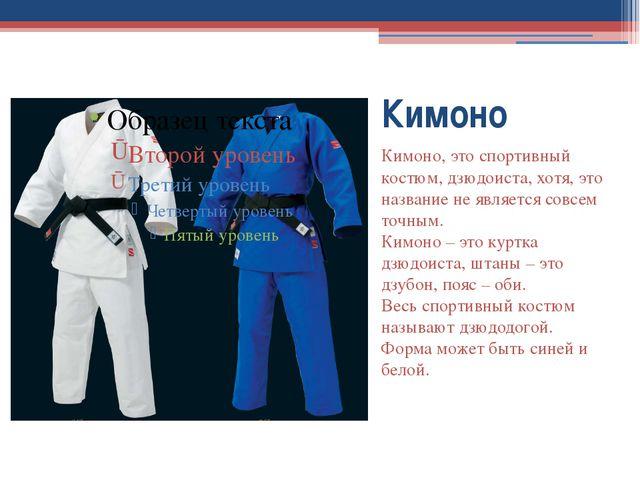 Кимоно Кимоно, это спортивный костюм, дзюдоиста, хотя, это название не являет...