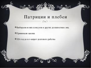 Патриции и плебеи Выбирали из них консулов и других должностных лиц. Принимал