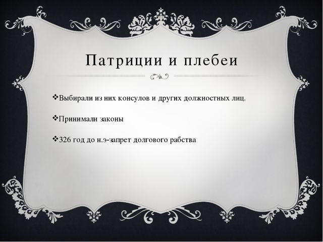 Патриции и плебеи Выбирали из них консулов и других должностных лиц. Принимал...