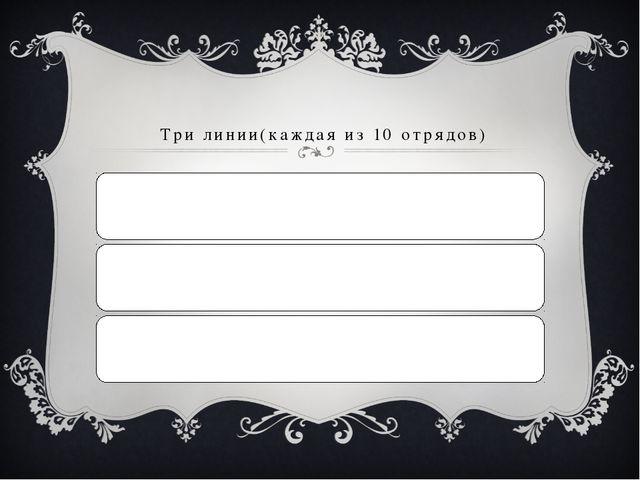 Три линии(каждая из 10 отрядов)
