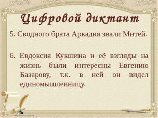 Цифровой диктант 5. Сводного брата Аркадия звали Митей. 6. Евдоксия Кукшина и