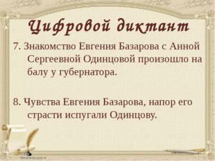 Цифровой диктант 7. Знакомство Евгения Базарова с Анной Сергеевной Одинцовой