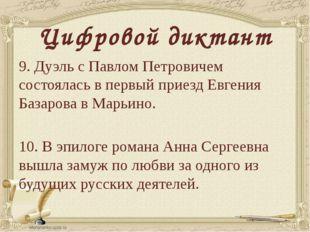 Цифровой диктант 9. Дуэль с Павлом Петровичем состоялась в первый приезд Евге