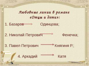 Любовные линии в романе «Отцы и дети»: 1. Базаров Одинцова; 2. Николай Петров