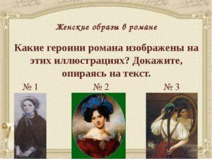 Женские образы в романе Какие героини романа изображены на этих иллюстрациях?
