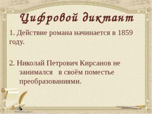 Цифровой диктант 1. Действие романа начинается в 1859 году. 2. Николай Петров
