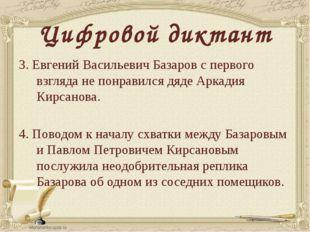 Цифровой диктант 3. Евгений Васильевич Базаров с первого взгляда не понравилс