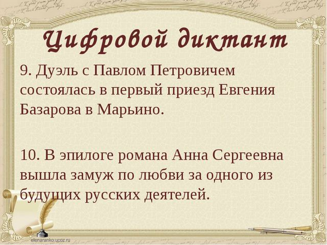 Цифровой диктант 9. Дуэль с Павлом Петровичем состоялась в первый приезд Евге...