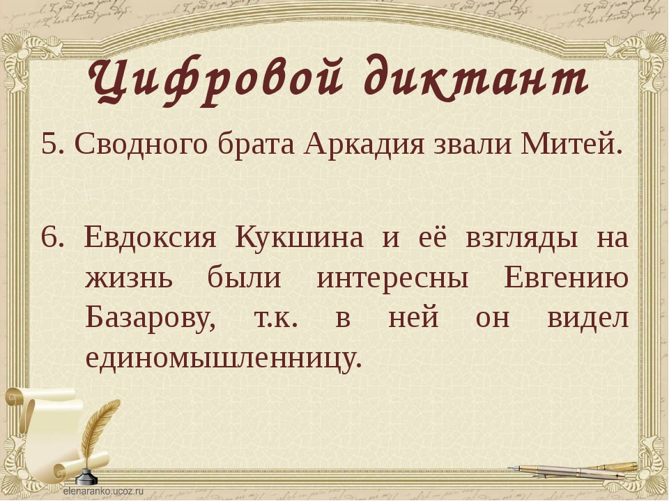 Цифровой диктант 5. Сводного брата Аркадия звали Митей. 6. Евдоксия Кукшина и...