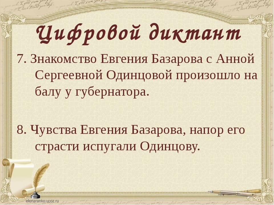 Цифровой диктант 7. Знакомство Евгения Базарова с Анной Сергеевной Одинцовой...