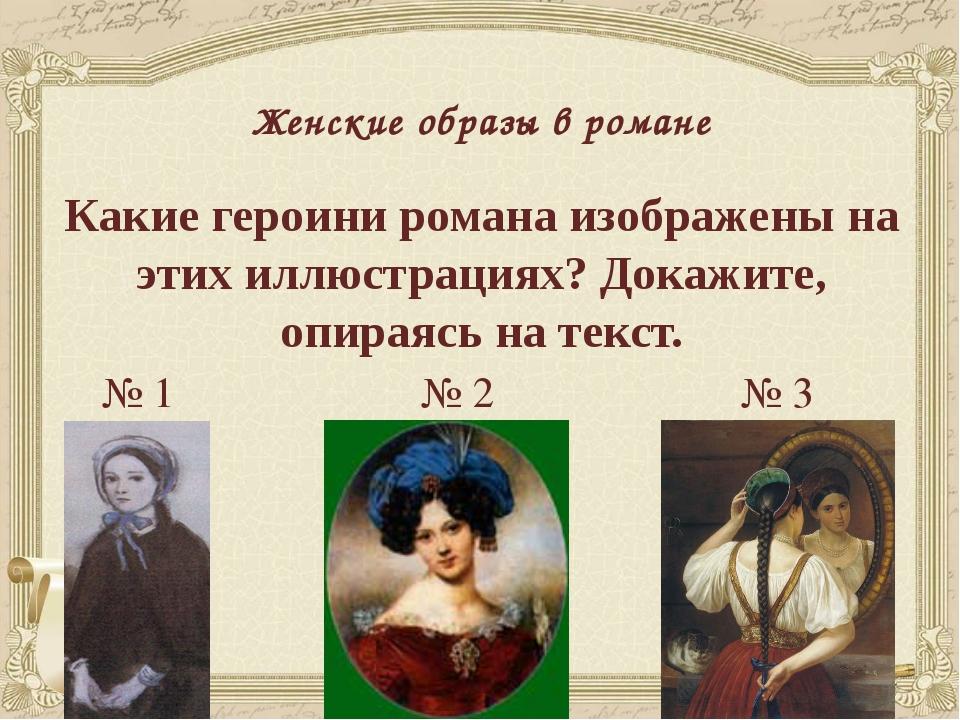 Женские образы в романе Какие героини романа изображены на этих иллюстрациях?...