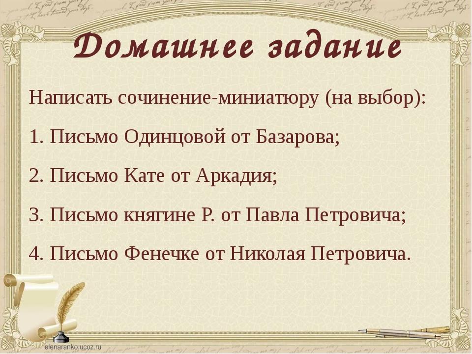 Домашнее задание Написать сочинение-миниатюру (на выбор): 1. Письмо Одинцовой...