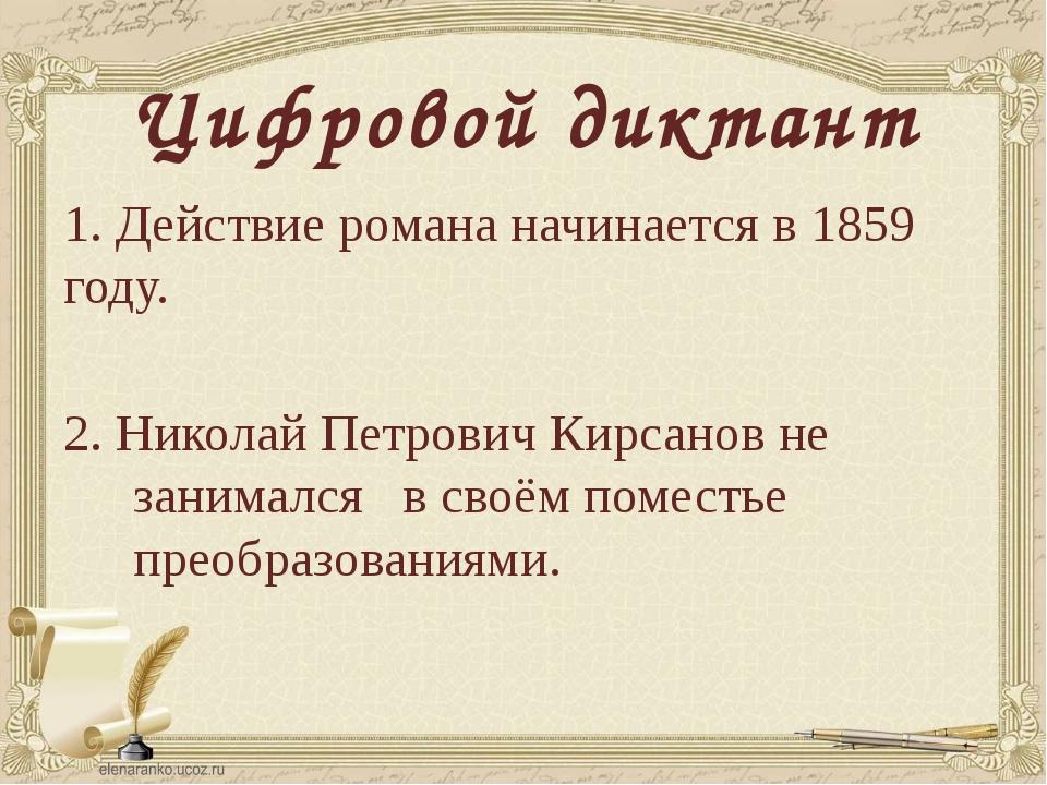 Цифровой диктант 1. Действие романа начинается в 1859 году. 2. Николай Петров...