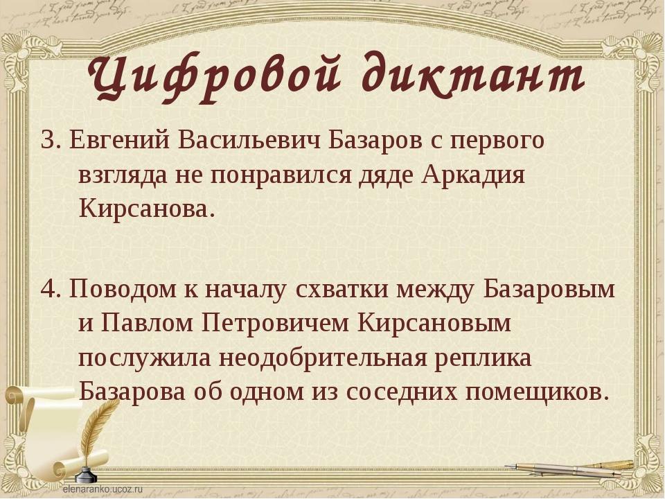 Цифровой диктант 3. Евгений Васильевич Базаров с первого взгляда не понравилс...