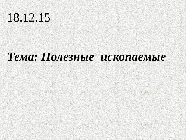 18.12.15 Тема: Полезные ископаемые