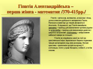 Гіпатія Александрійська – перша жінка - математик /370-415рр./ Гіпатія – філо