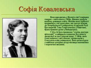 Софія Ковалевська Вона народилась у Москві в сім'ї поміщика генерал – лейте