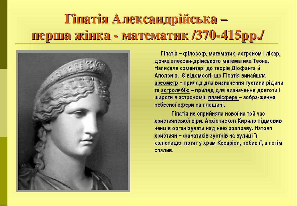 Гіпатія Александрійська – перша жінка - математик /370-415рр./ Гіпатія – філо...