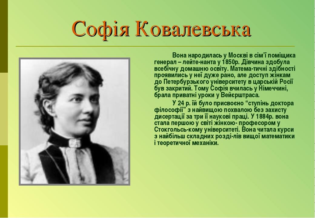Софія Ковалевська Вона народилась у Москві в сім'ї поміщика генерал – лейте...