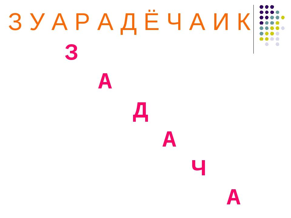 З У А Р А Д Ё Ч А И К З  А  Д  А  Ч  А
