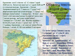 Бразилия солтүстіктен –оңтүстікке қарай 4320км-ге, батыстан-шығысқа қарай 43