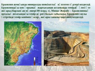 Бразилия аумағында минералды шикізаттың көптеген түрлері кездеседі. Бразилияд