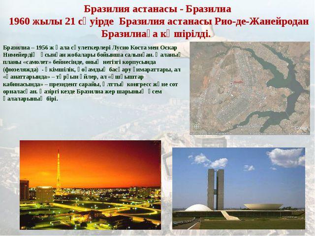 . Бразилия астанасы - Бразилиа 1960 жылы 21 сәуірде Бразилия астанасы Рио-де-...