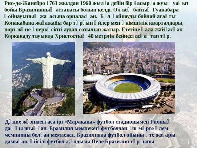 Рио-де-Жанейро 1763 жылдан 1960 жылға дейін бір ғасырға жуық уақыт бойы Браз...