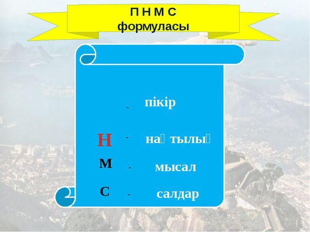 П Н М С формуласы Н М С пікір П нақтылық мысал салдар - - - -