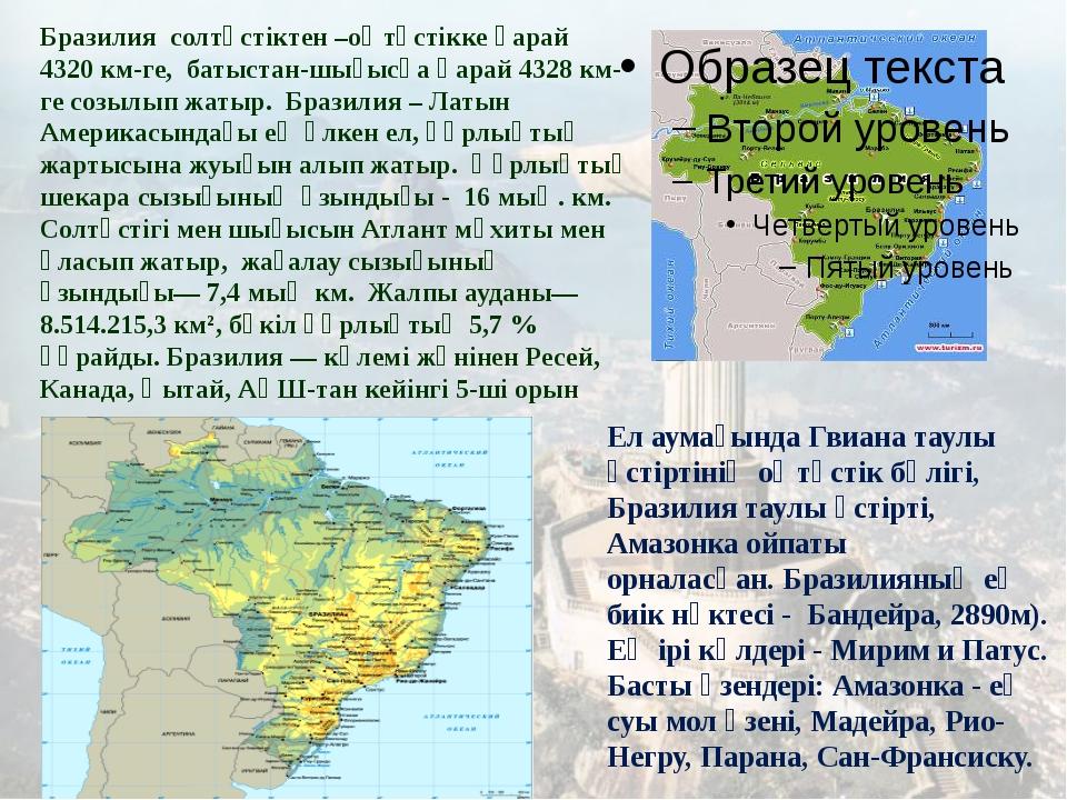 Бразилия солтүстіктен –оңтүстікке қарай 4320км-ге, батыстан-шығысқа қарай 43...