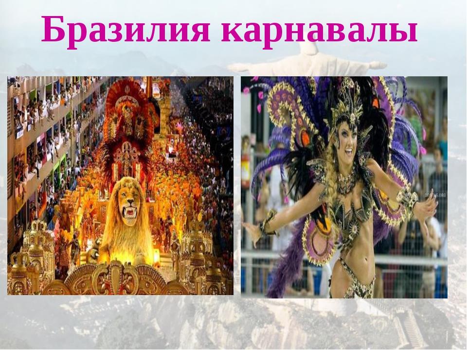 Бразилия карнавалы