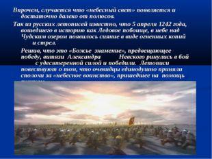 Впрочем, случается что «небесный свет» появляется и достаточно далеко от полю