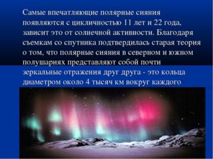 Самые впечатляющие полярные сияния появляются с цикличностью 11 лет и 22 год