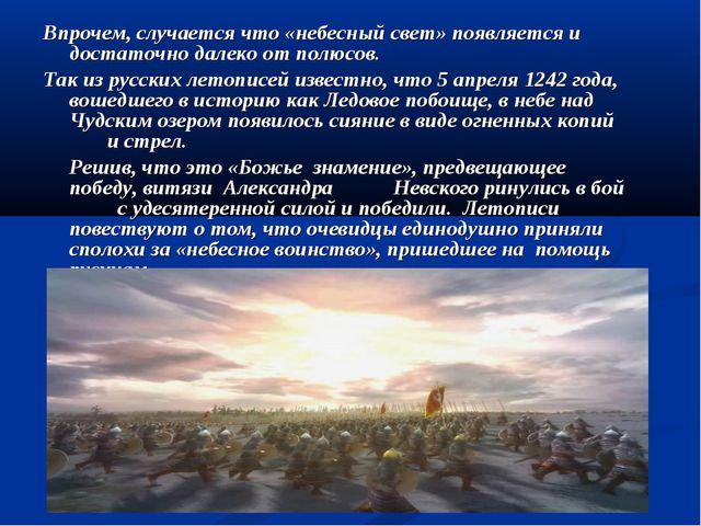 Впрочем, случается что «небесный свет» появляется и достаточно далеко от полю...