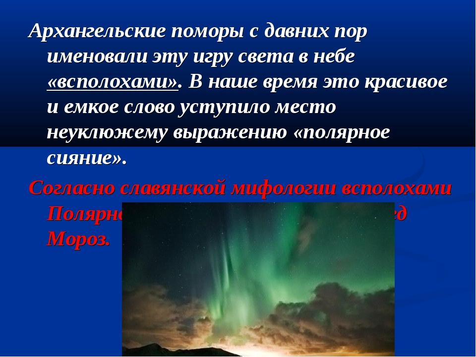 Архангельские поморы с давних пор именовали эту игру света в небе «всполохами...