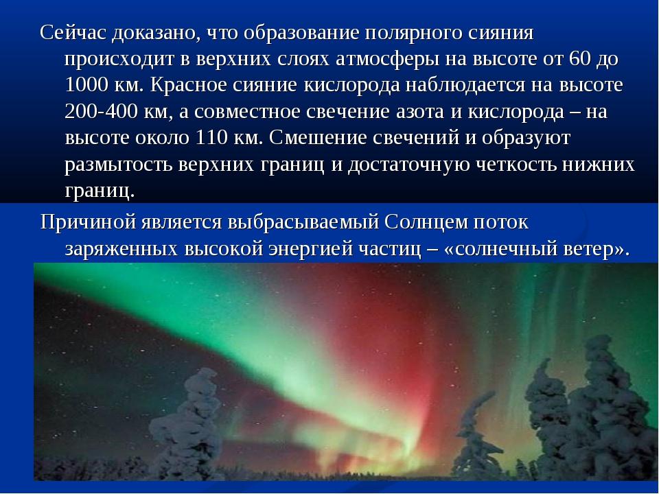 Сейчас доказано, что образование полярного сияния происходит в верхних слоях...