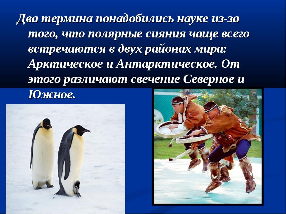 Два термина понадобились науке из-за того, что полярные сияния чаще всего вст...