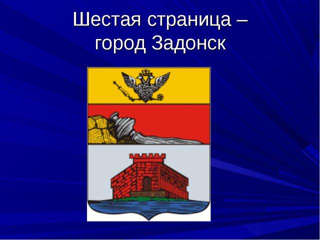 Шестая страница – город Задонск