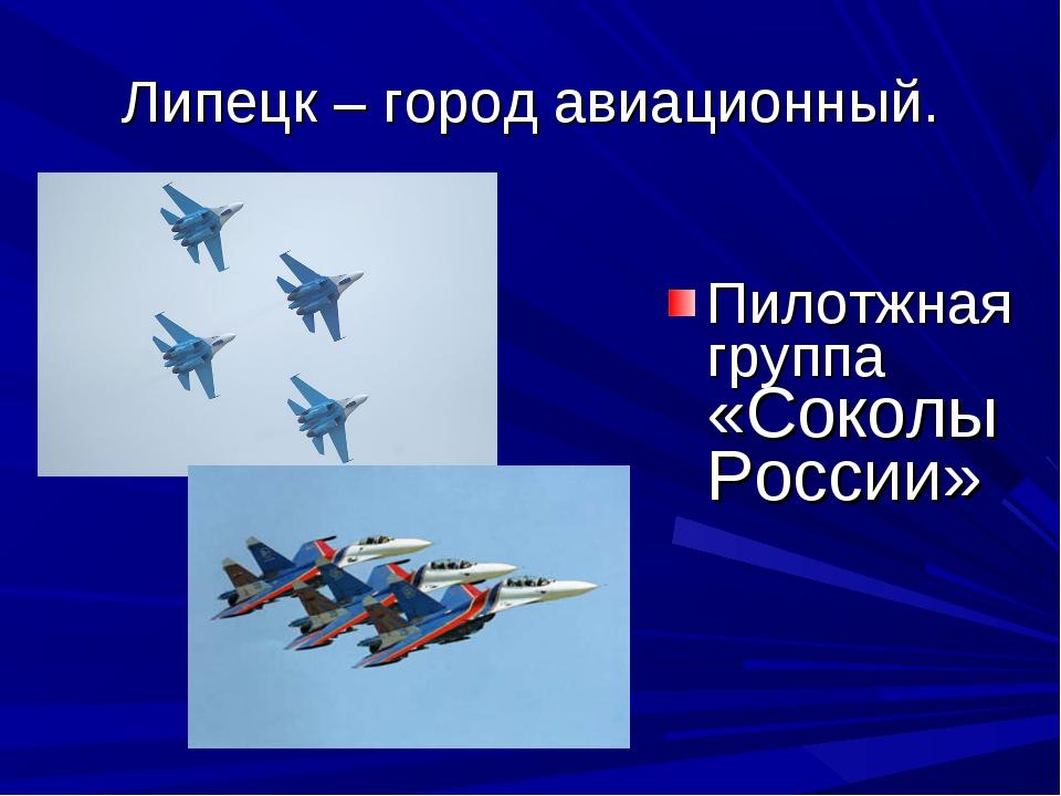 Липецк – город авиационный. Пилотжная группа «Соколы России»