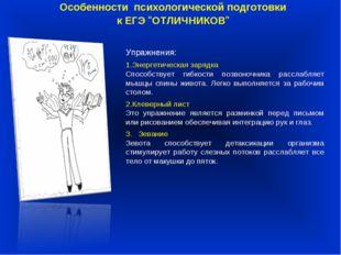 """Особенности психологической подготовки к ЕГЭ """"ОТЛИЧНИКОВ"""" Упражнения: Энергет"""