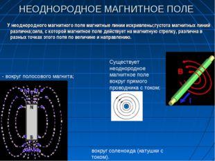 НЕОДНОРОДНОЕ МАГНИТНОЕ ПОЛЕ У неоднородного магнитного поля магнитные линии и