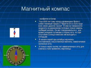 Магнитный компас изобретен в Китае. Уже 4000 лет тому назад караванщики брали
