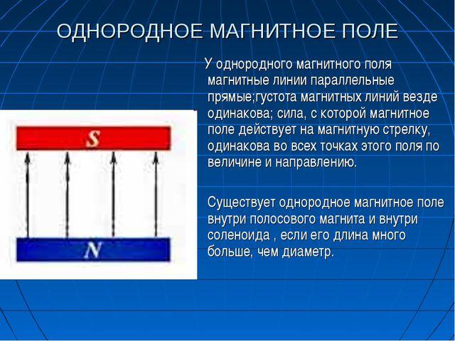 ОДНОРОДНОЕ МАГНИТНОЕ ПОЛЕ У однородного магнитного поля магнитные линии парал...