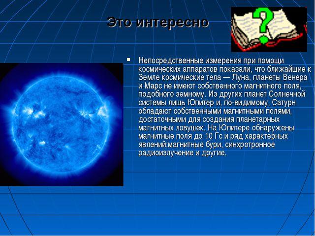 Это интересно Непосредственные измерения при помощи космических аппаратов пок...
