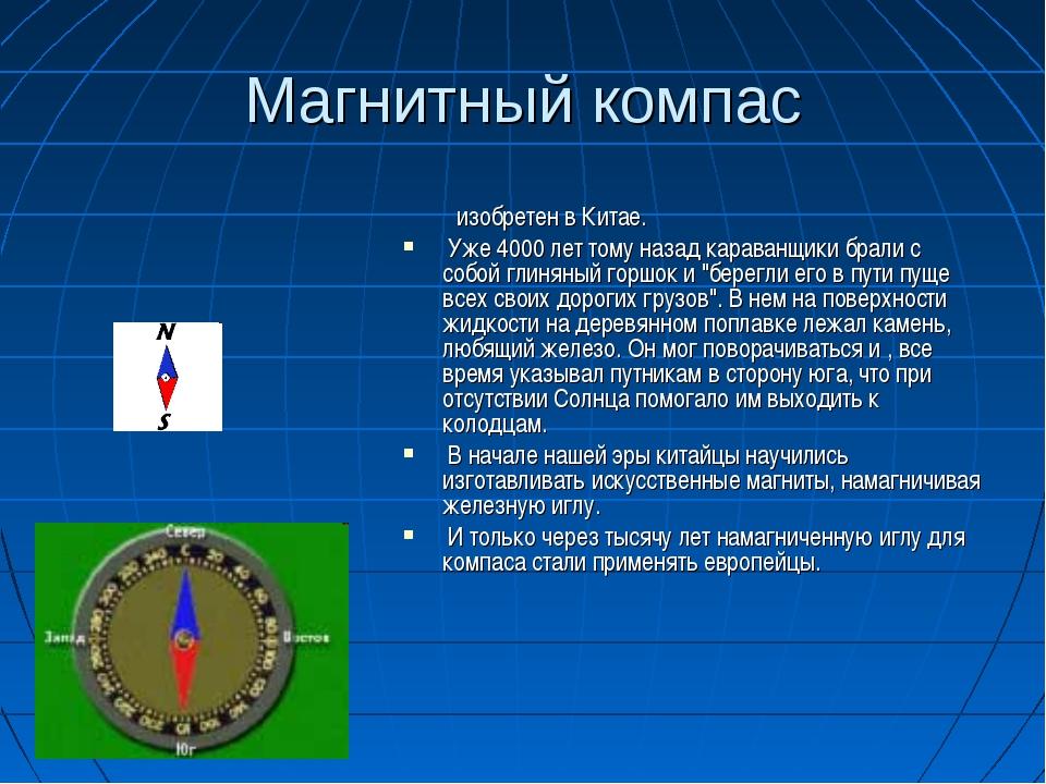 Магнитный компас изобретен в Китае. Уже 4000 лет тому назад караванщики брали...