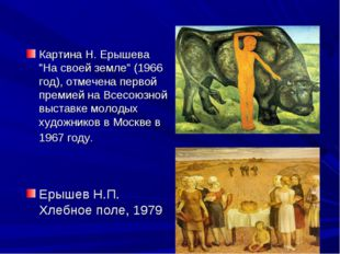 """Картина Н. Ерышева """"На своей земле"""" (1966 год), отмечена первой премией на В"""