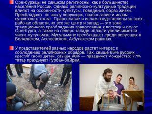 Оренбуржцы не слишком религиозны, как и большинство населения России. Однако